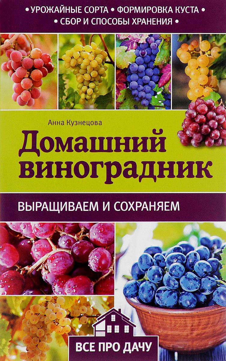 Анна Кузнецова Домашний виноградник
