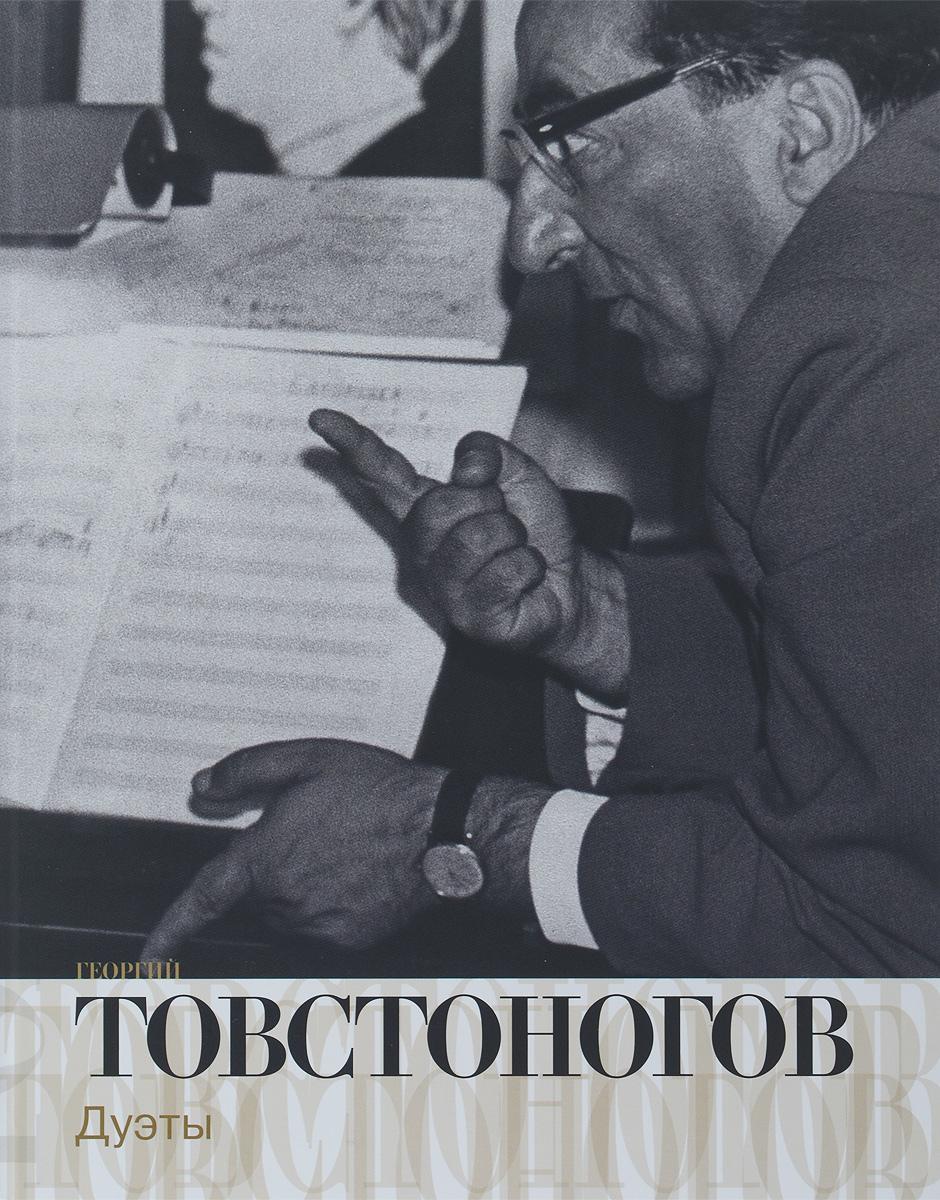 Георгий Товстоногов. Дуэты