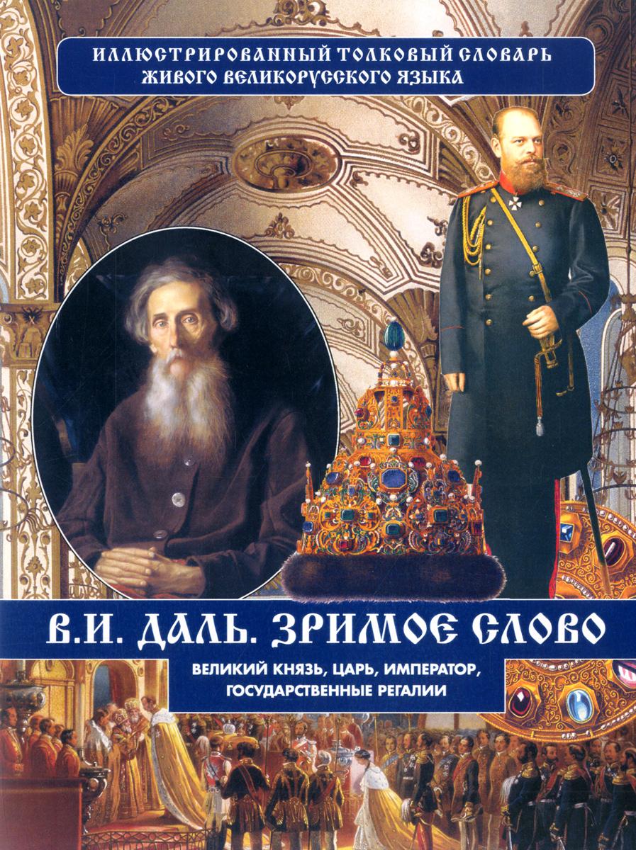 Даль В.И. Великий князь, царь, император, государственные регалии