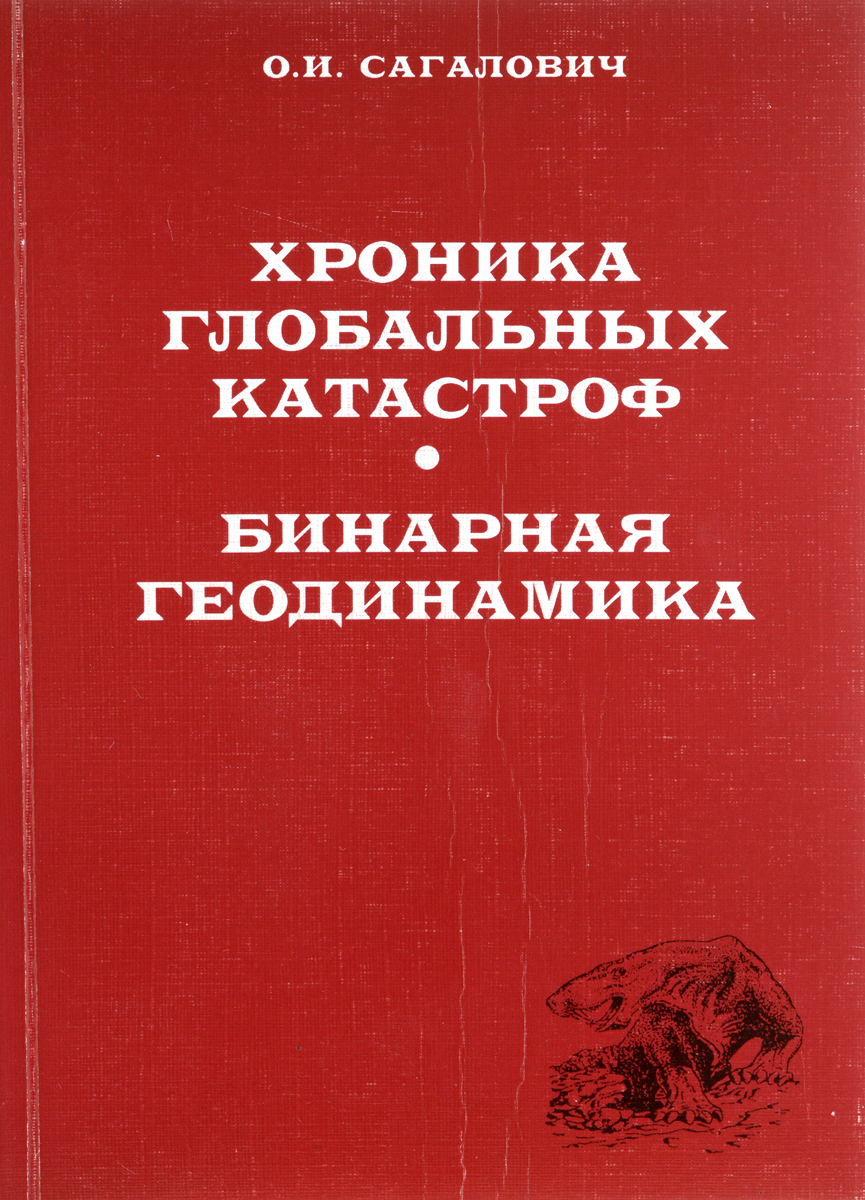О. И. Сагалович Хроника глобальных катастроф. Бинарная геодинамика
