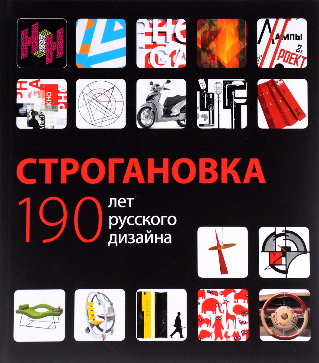 Строгановка. 190 лет русского дизайна