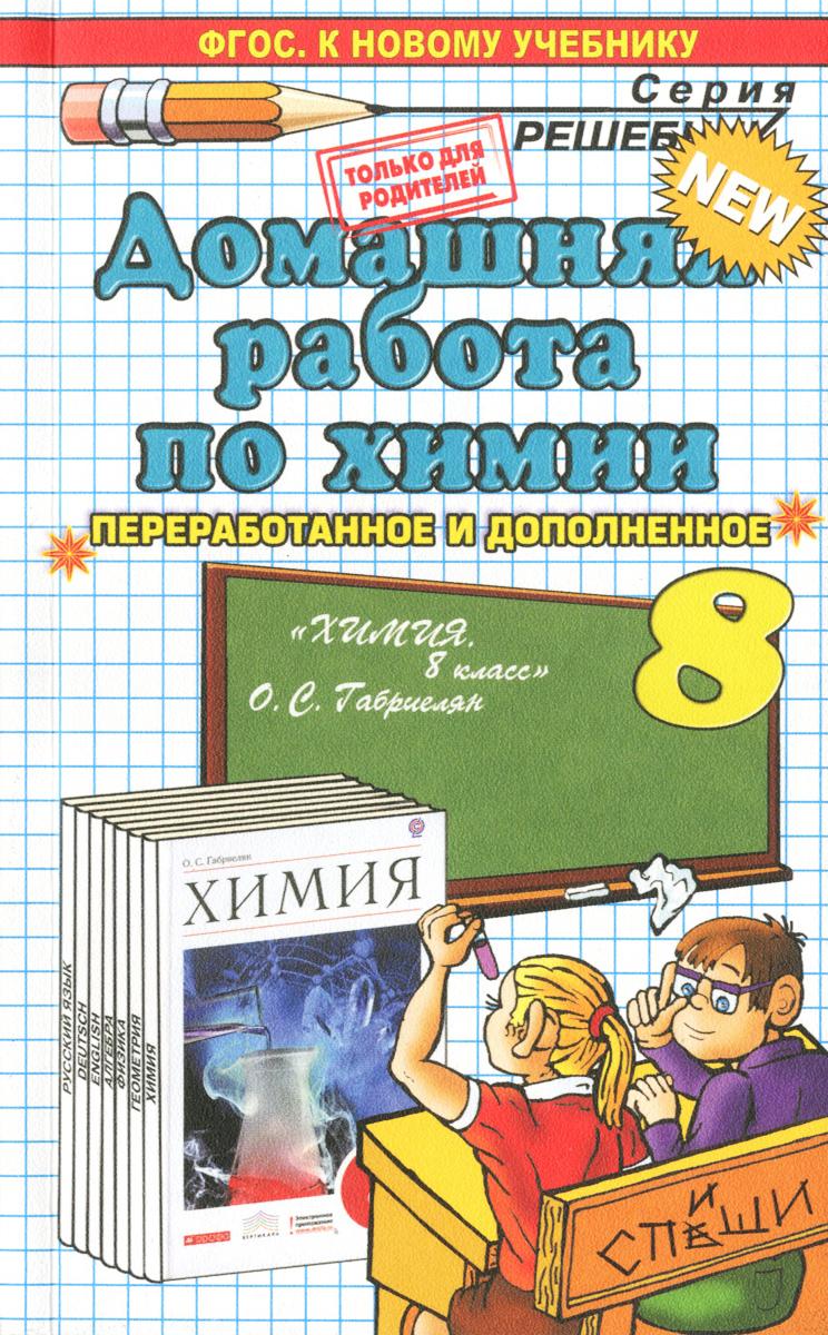 Домашняя работа по химии. 8 класс. К учебнику О. С. Габриеляна \