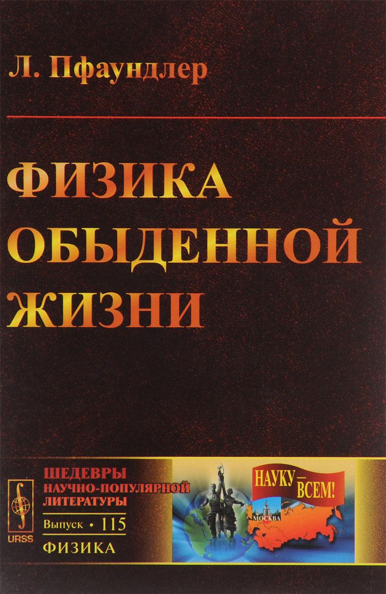 Л. Пфаундлер Физика обыденной жизни