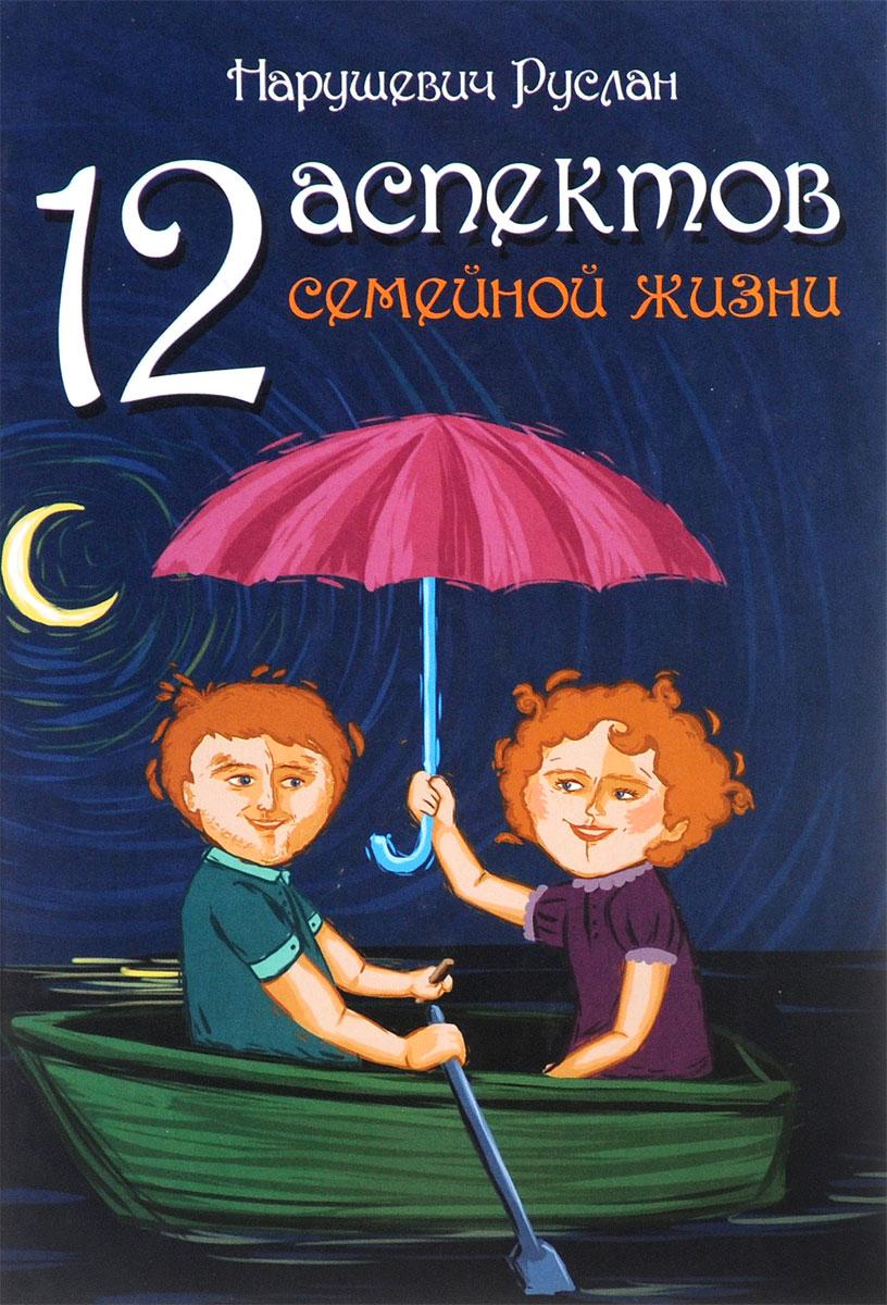 Руслан Нарушевич 12 аспектов семейной жизни