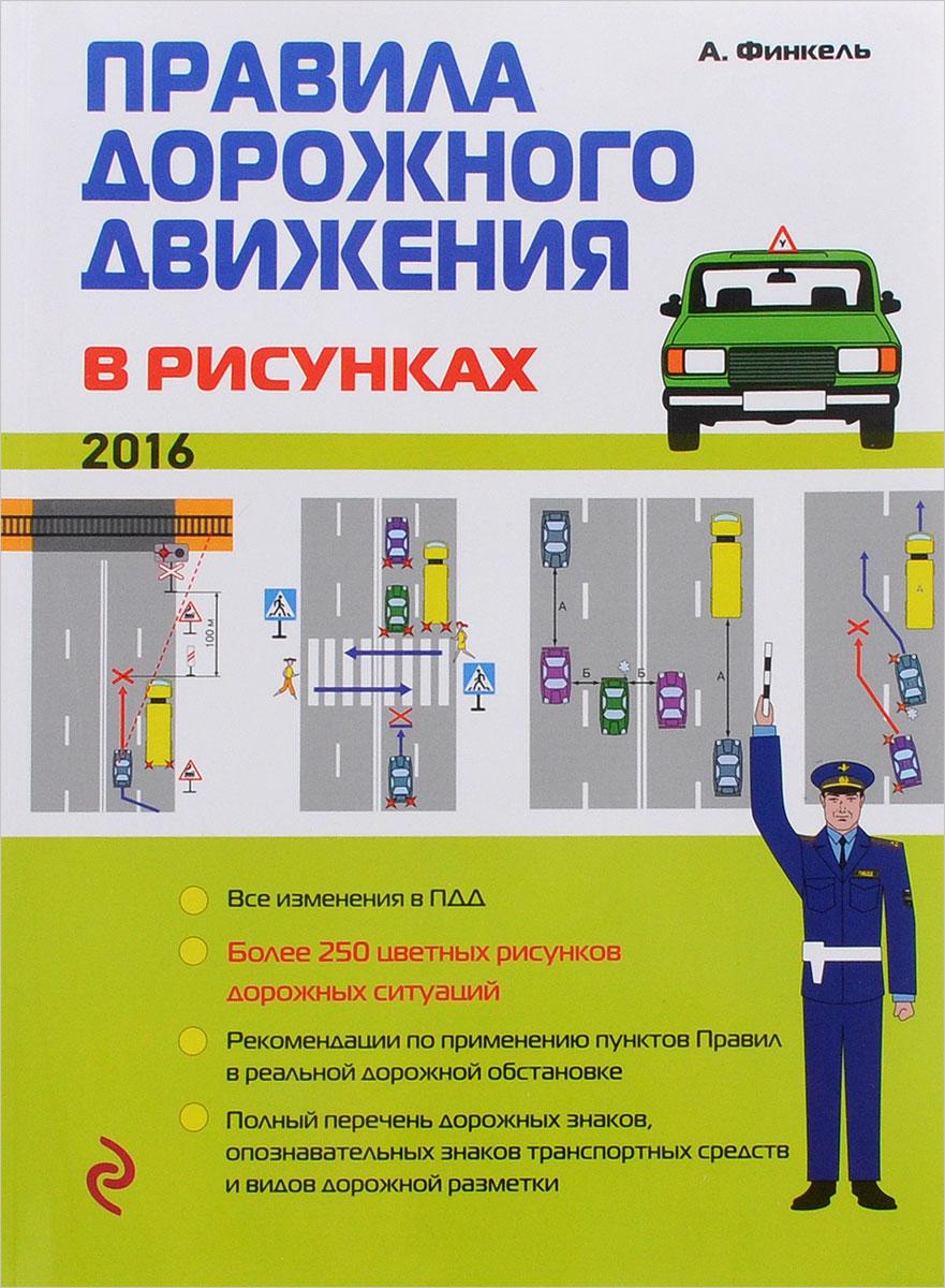 Правила дорожного движение картинки