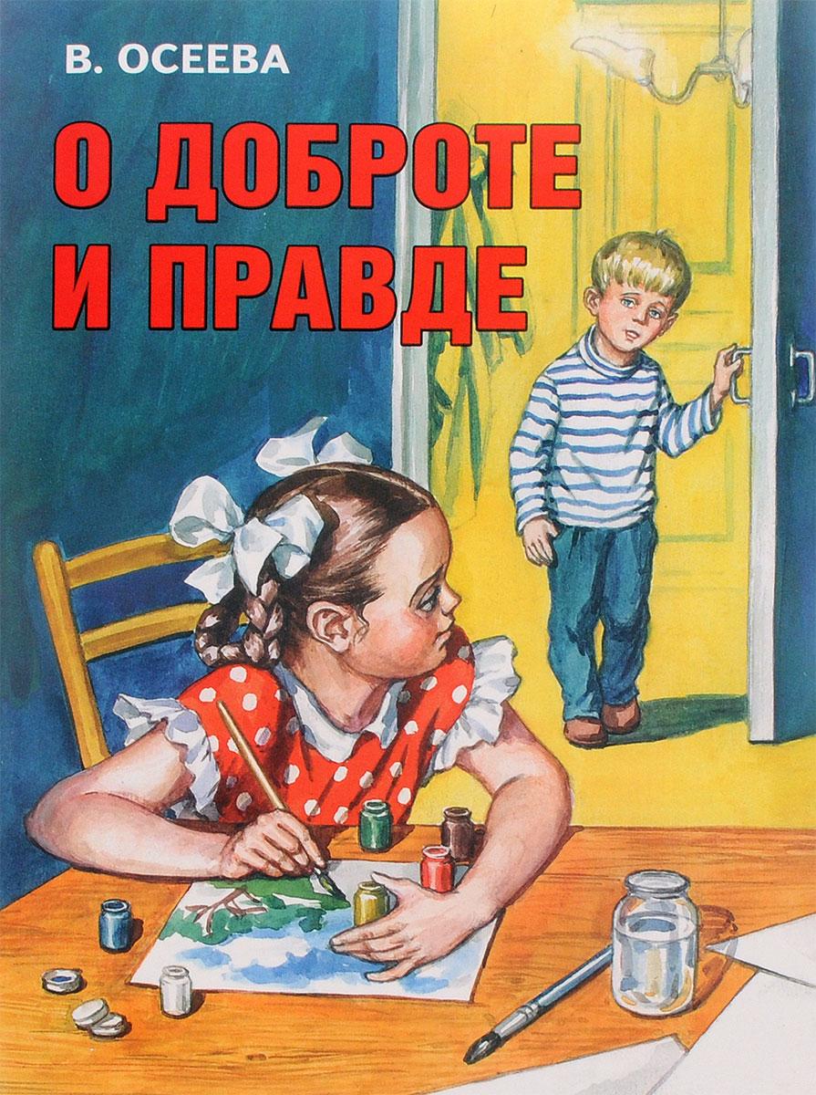мебель картинки книг валентины осеевой легко