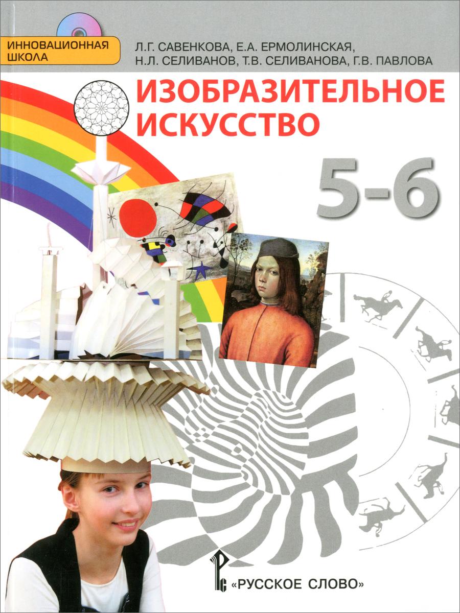 Изобразительное искусство. 5-6 классы. Учебник (+ CD)