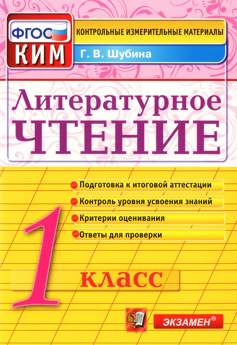 Г. В. Шубина Литературное чтение. 1 класс. Контрольно-измерительные материалы