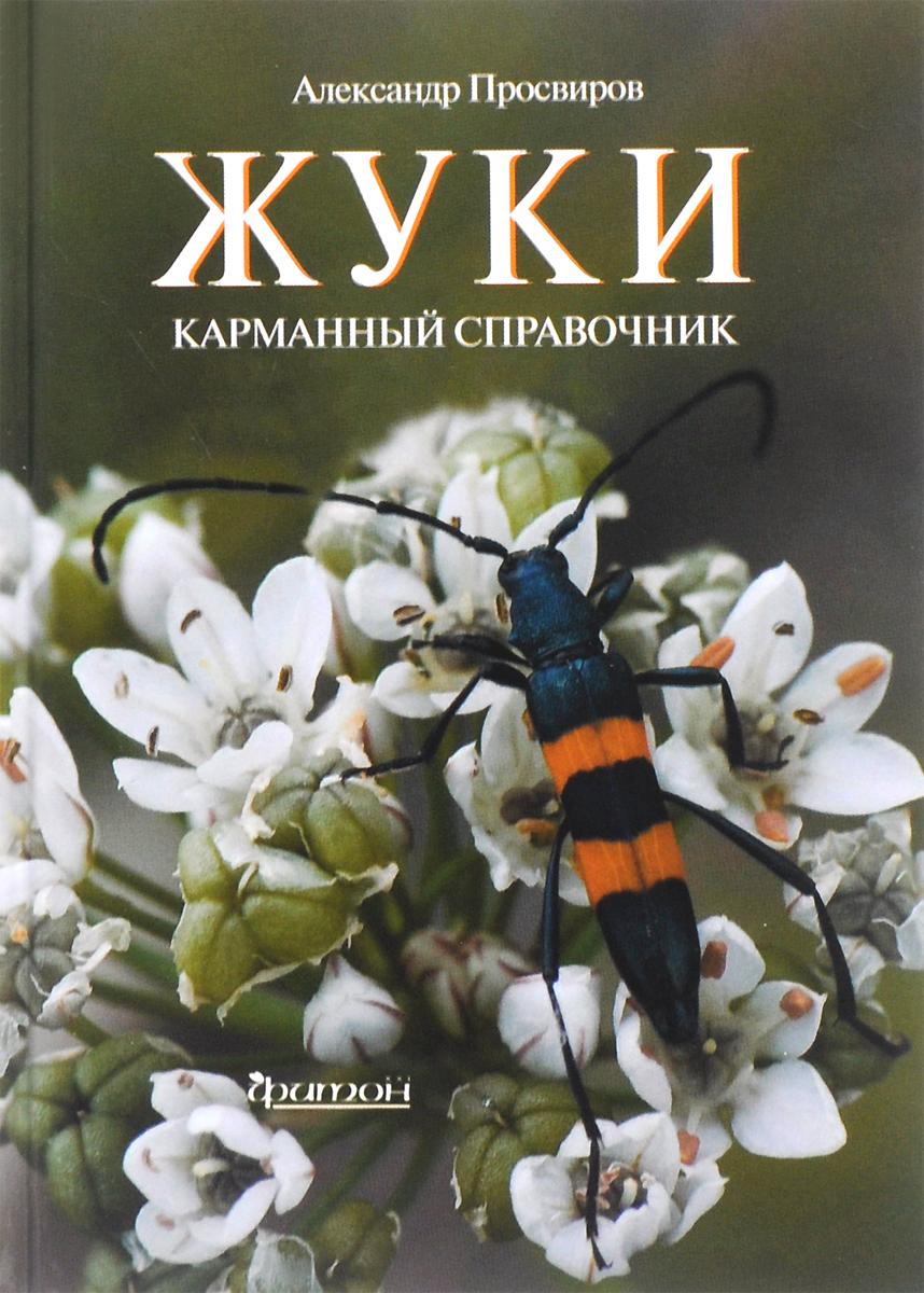 купить Александр Просвиров Жуки. Карманный справочник онлайн