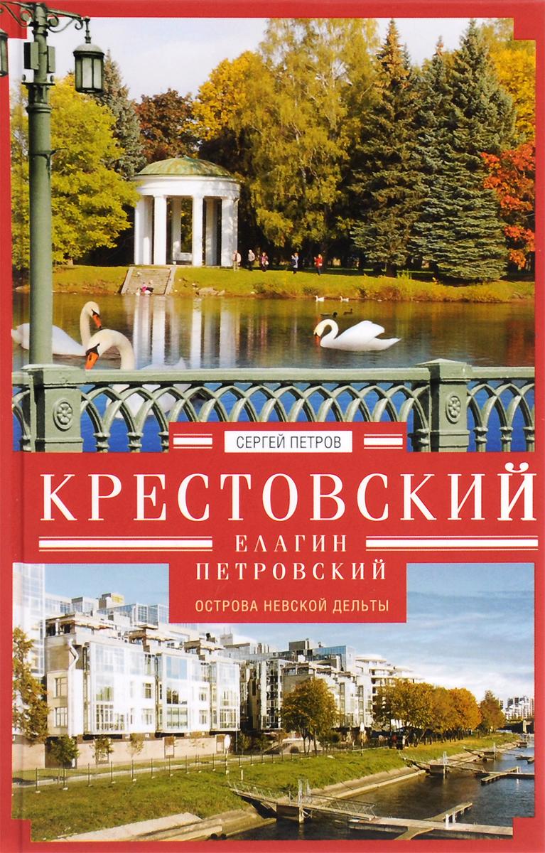 Сергей Петров Крестовский, Елагин, Петровский. Острова Невской дельты
