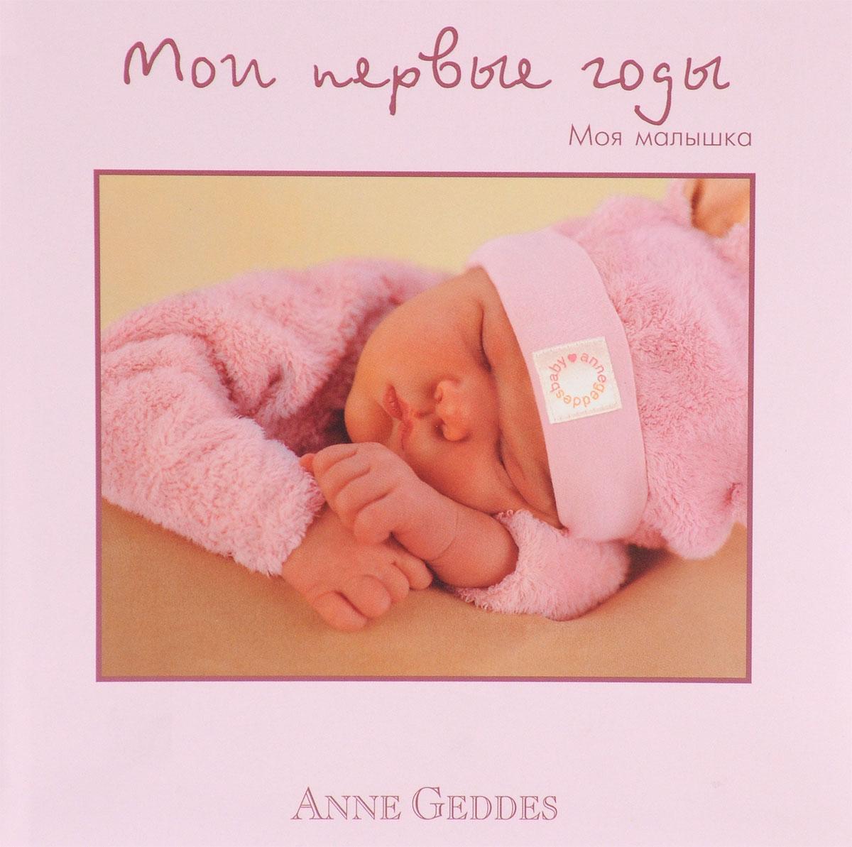 Фото - Анна Геддес Мои первые годы. Моя малышка страницы воспоминаний о луговском