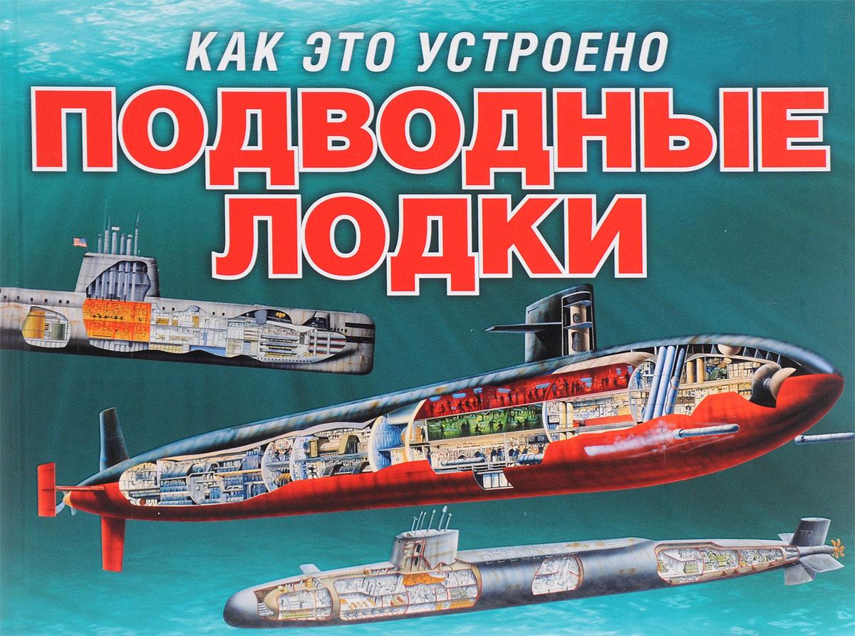 Мюррей С. Подводные лодки