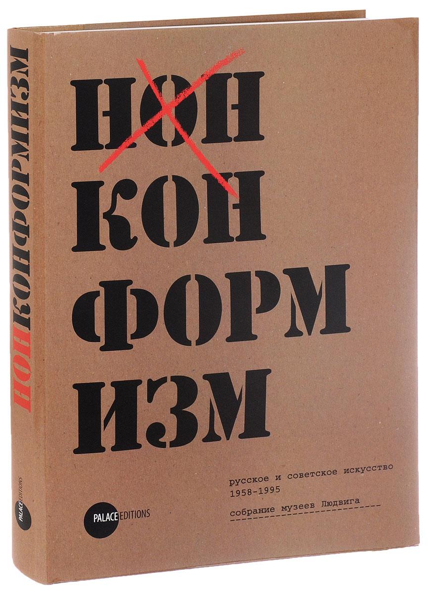 Государственный Русский музей. Альманах, №271, 2010. Нонконформизм