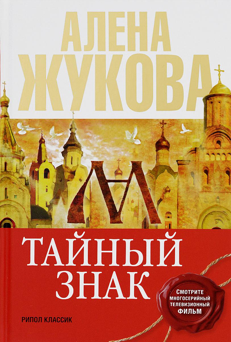 Алена Жукова Тайный знак