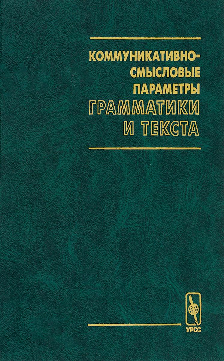 Коммуникативно-смысловые параметры грамматики и текста коммуникативно смысловые параметры грамматики и текста
