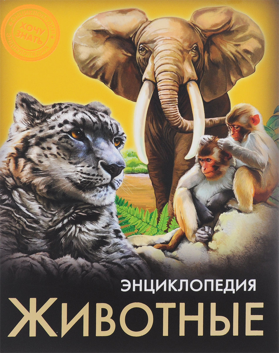 Ярослава Соколова Энциклопедия. Животные