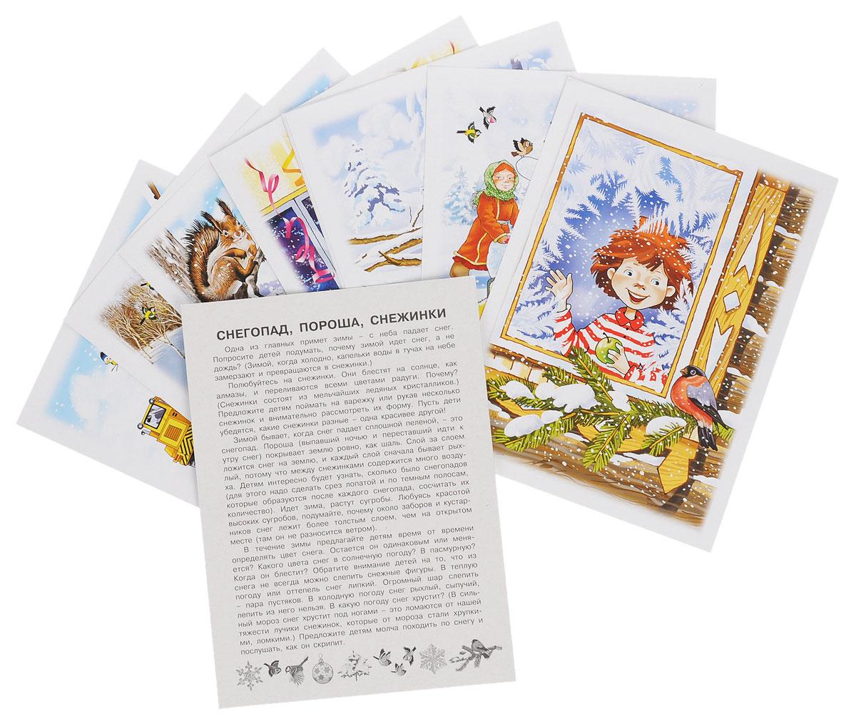 Зима (набор из 12 карточек)