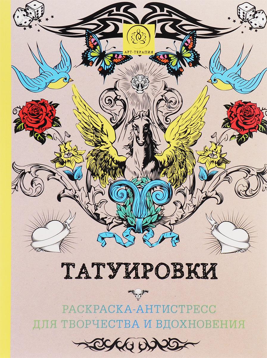 """Книга """"Татуировки. Раскраска-антистресс для творчества и ..."""