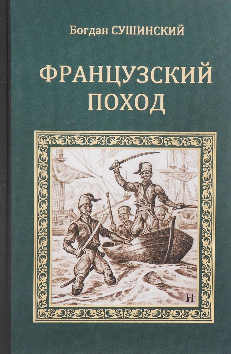 Богдан Сушинский Французский поход