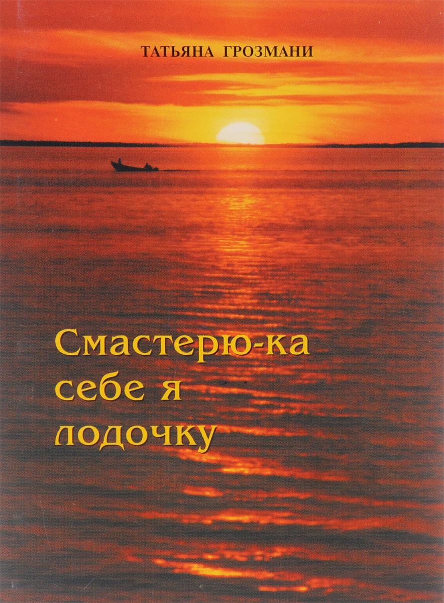 Татьяна Грозмани Смастерю-ка себе я лодочку анюта ка солнце сборник первый