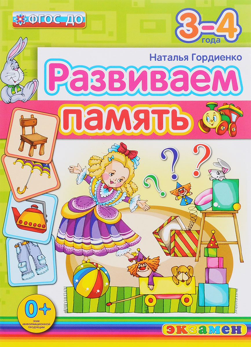 Наталья Гордиенко Развиваем память. 3-4 года