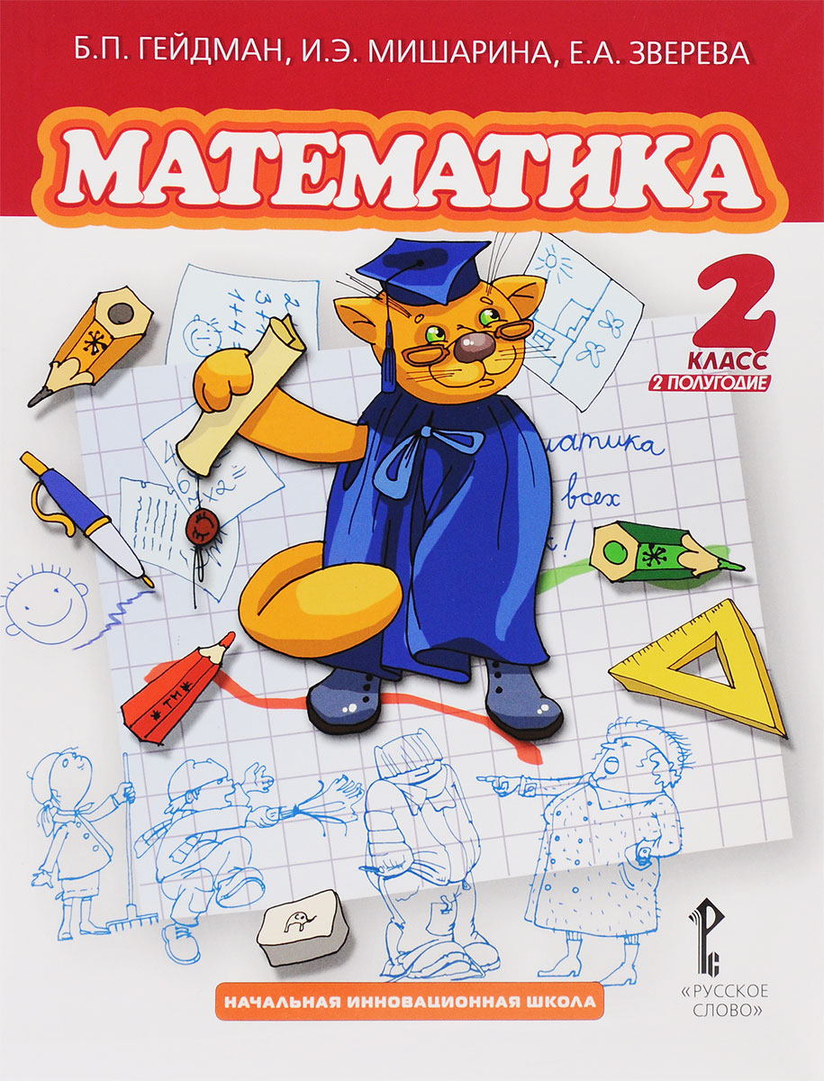 все цены на Б. П. Гейдман, И. Э. Мишарина, Е. А. Зверева Математика. 2 класс. 2 полугодие. Учебник онлайн