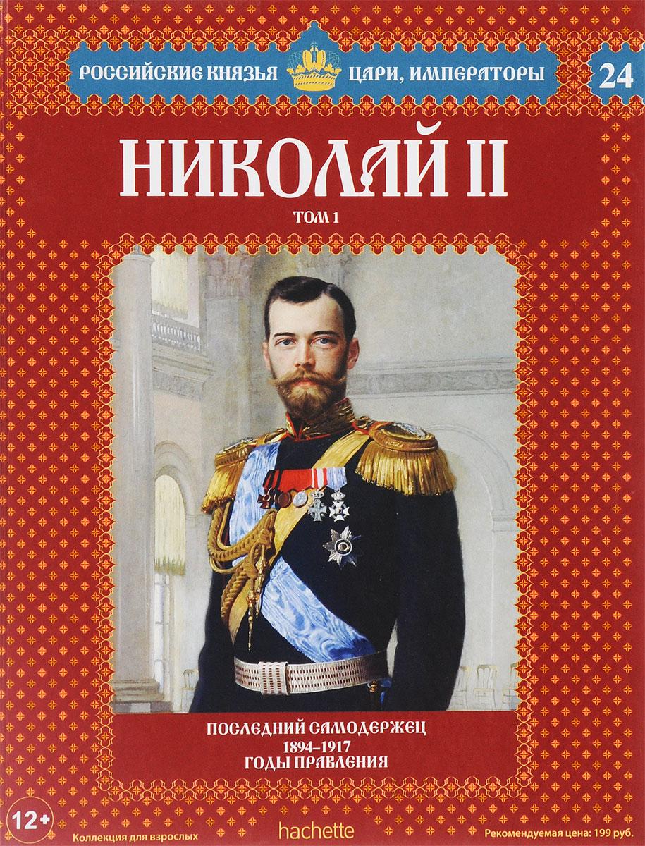 Александр Савинов Николай II. Том 1. Последний самодержец. 1894-1917 годы правления