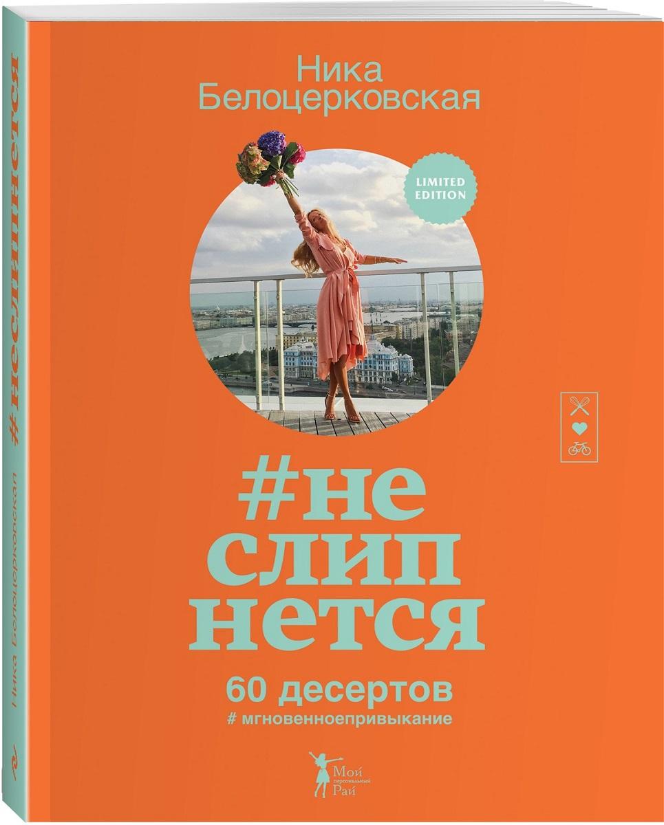 Книга #Неслипнется. Ника Белоцерковская