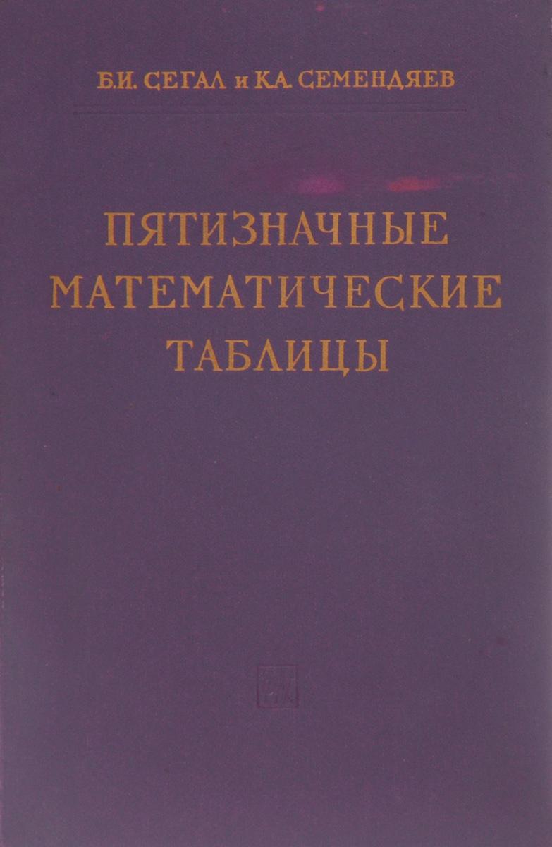 Б. И. Сегал, К. А. Семендяев Пятизначные математические таблицы