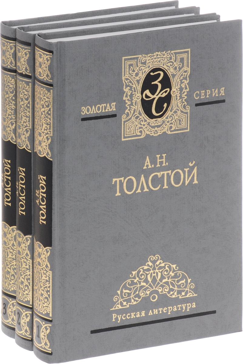 А. Н. Толстой А. Н. Толстой. Избранные сочинения в 3 томах (комплект из 3 книг)