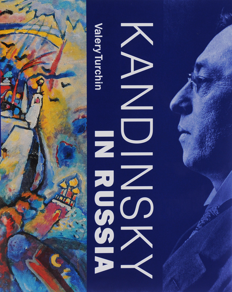Valery Turchin Kandinsky in Russia valery turchin kandinsky in russia