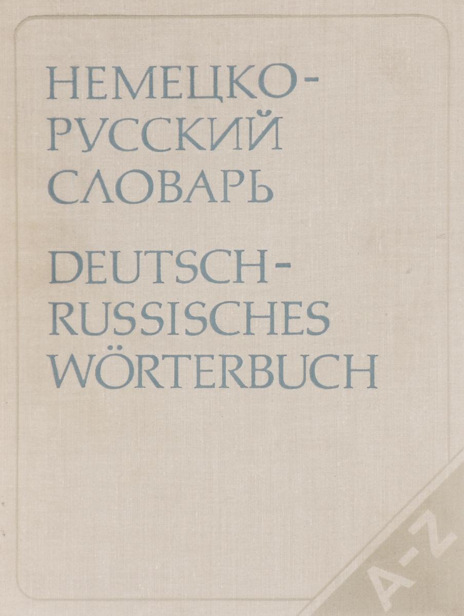 Немецко-русский словарь / Deutsch-Russisches Worterbuch цена и фото