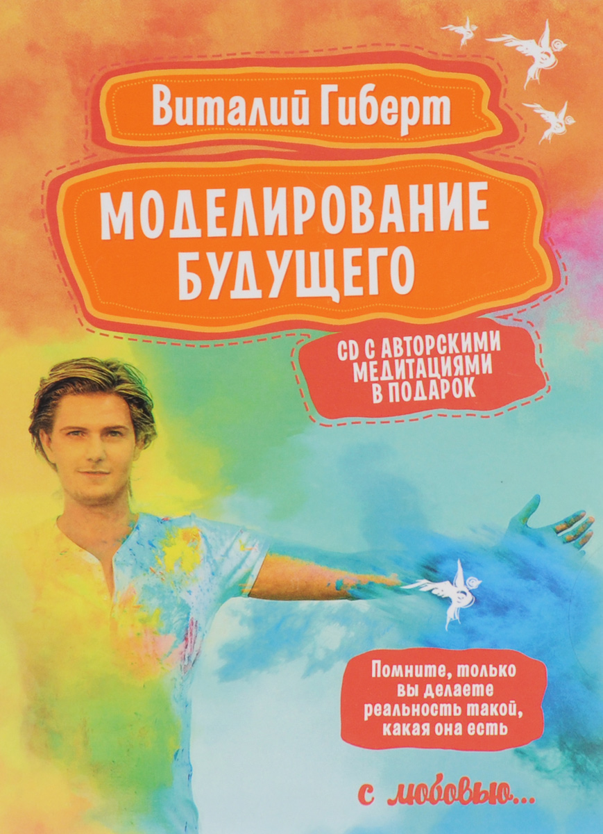 Виталий Гиберт Моделирование будущего (+ CD-ROM)