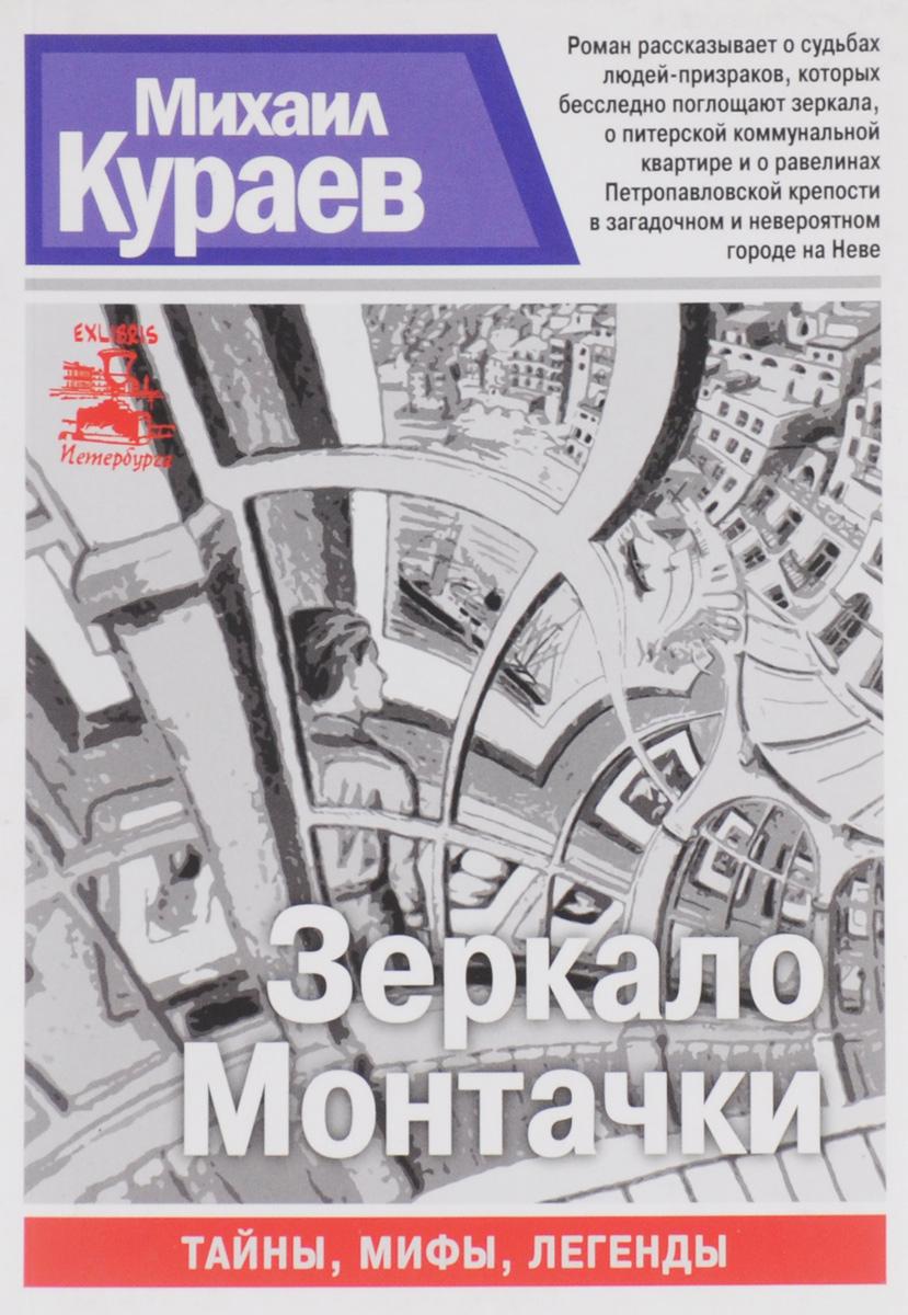 Михаил Кураев Зеркало Монтачки михаил кураев путешествие из ленинграда в санкт петербург