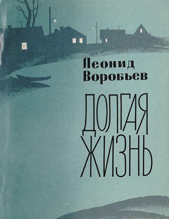 Л. Воробьев Долгая жизнь