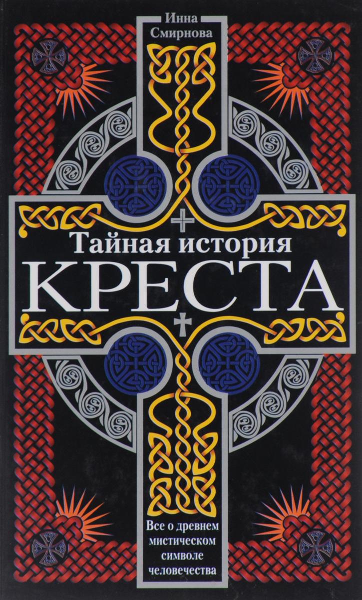 Инна Смирнова Тайная история креста