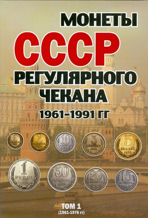 Альбом для монет СССР регулярного чекана 1961-1991 гг. В 2 томах (комплект)