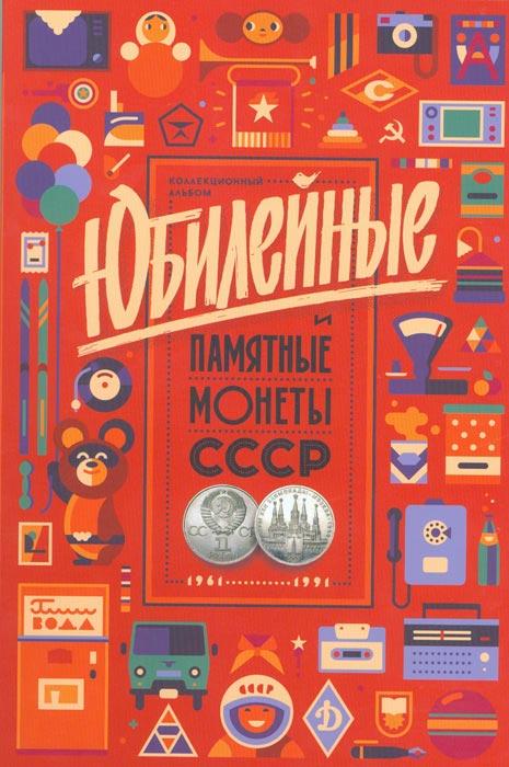 Альбом Юбилейные и памятные монеты СССР юбилейные и памятные монеты ссср 1965 1989