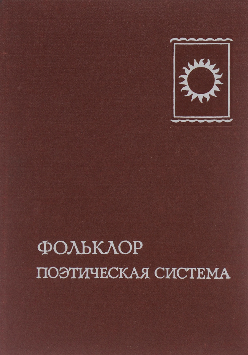 Фольклор. Поэтическая система