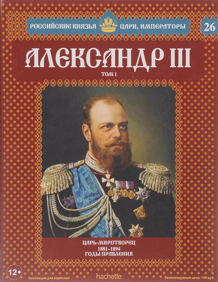 Сергей Нечаев Александр III. Том 1. Царь-Миротворец. 1991-1894 годы правления