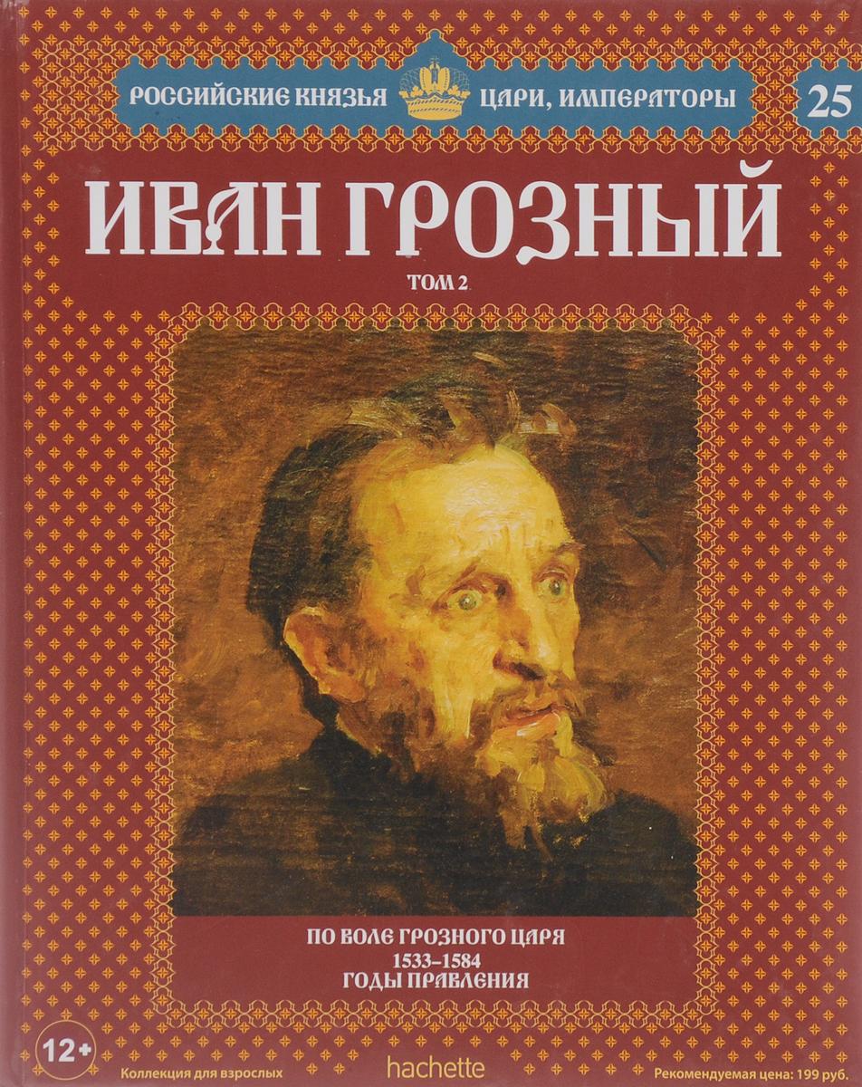 Александр Савинов Иван Грозный. Том 2. По воле грозного царя. 1533-1584 годы правления