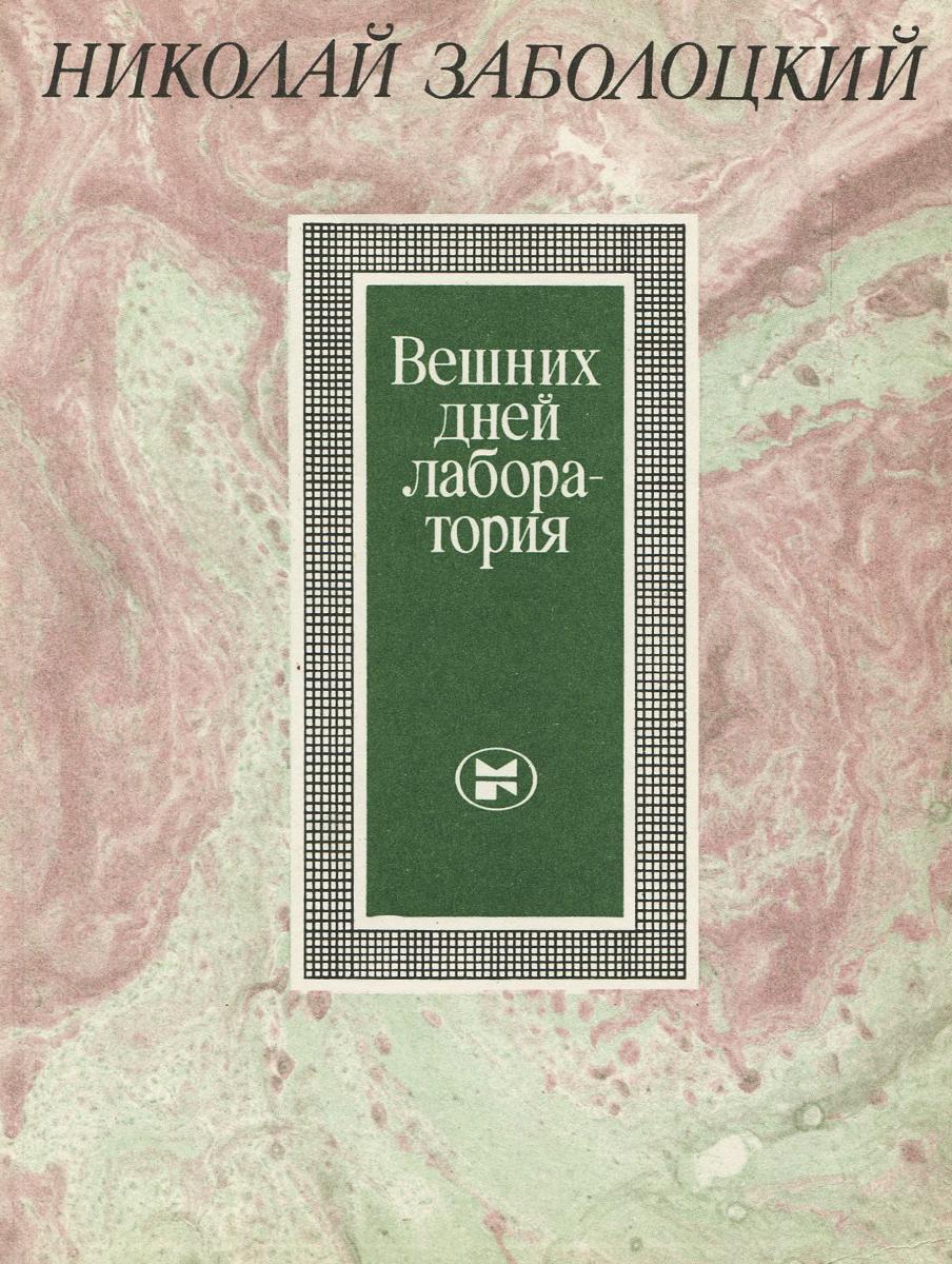 Николай Заболоцкий Вешних дней лаборатория николай заболоцкий вешних дней лаборатория