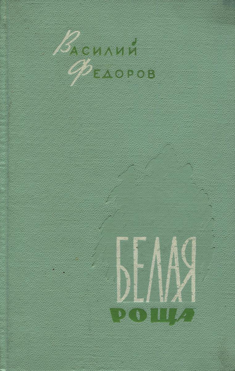 цены на Василий Федоров Белая роща  в интернет-магазинах