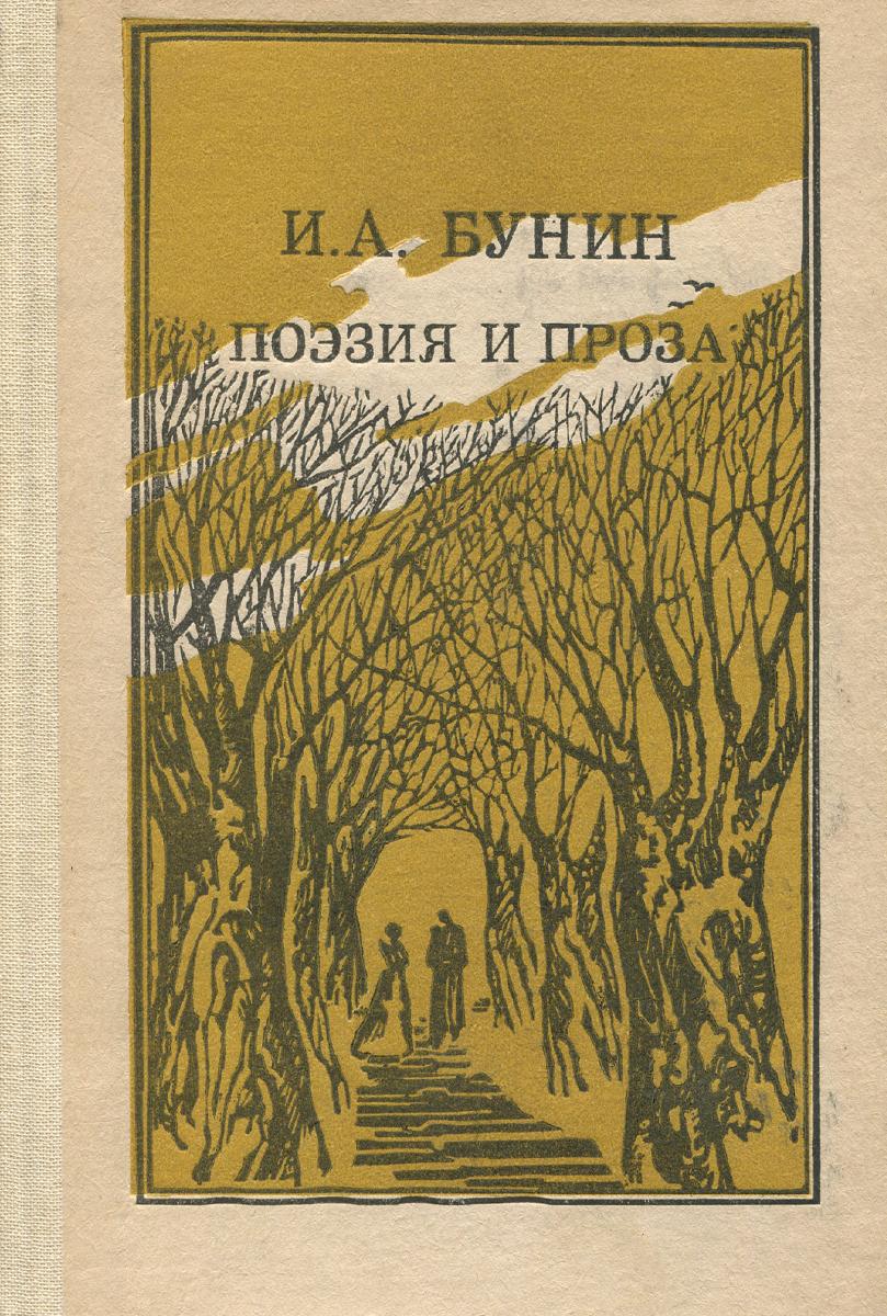 И. А. Бунин И. А. Бунин. Поэзия и проза и а бунин обетованному отеческому краю…