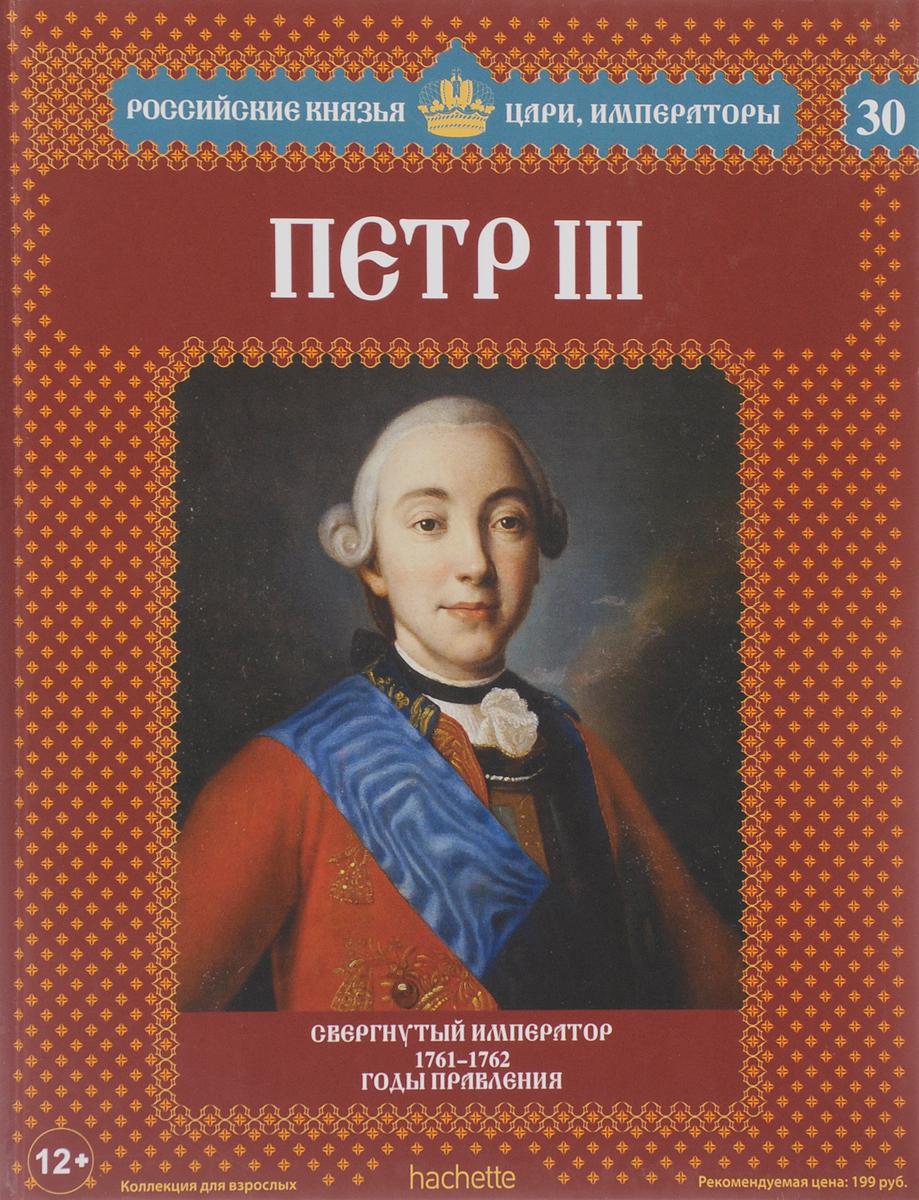 Александр Савинов Петр III. Свергнутый император. 1761-1762 годы правления цена в Москве и Питере