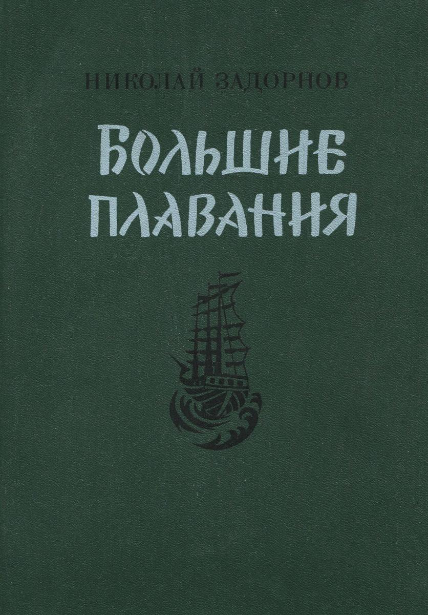 цена на Николай Задорнов Большие плавания