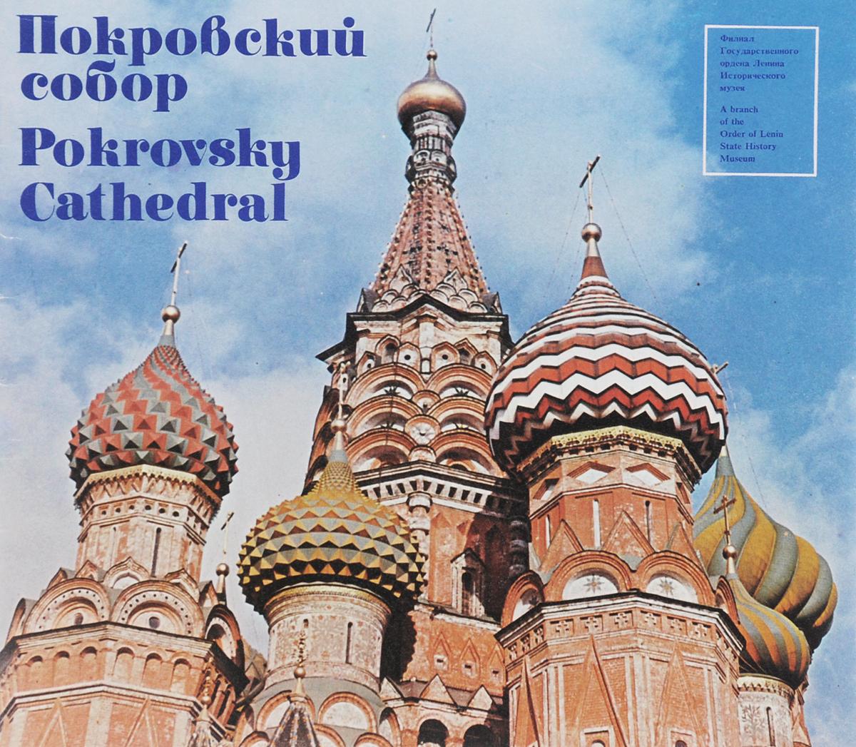 Покровский собор / Pokrovsky Cathedral