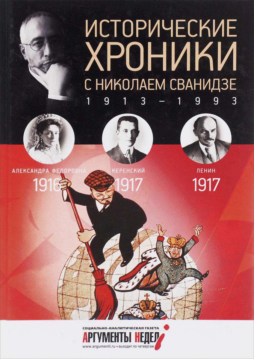 М. Сванидзе, Н. Сванидзе Исторические хроники с Николаем Сванидзе. В 2 томах. Том 2. 1916-1917