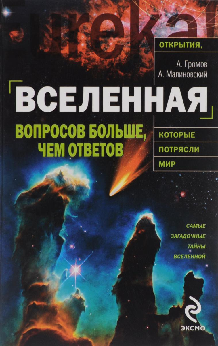 А. Громов, А. Малиновский Вселенная. Вопросов больше, чем ответов