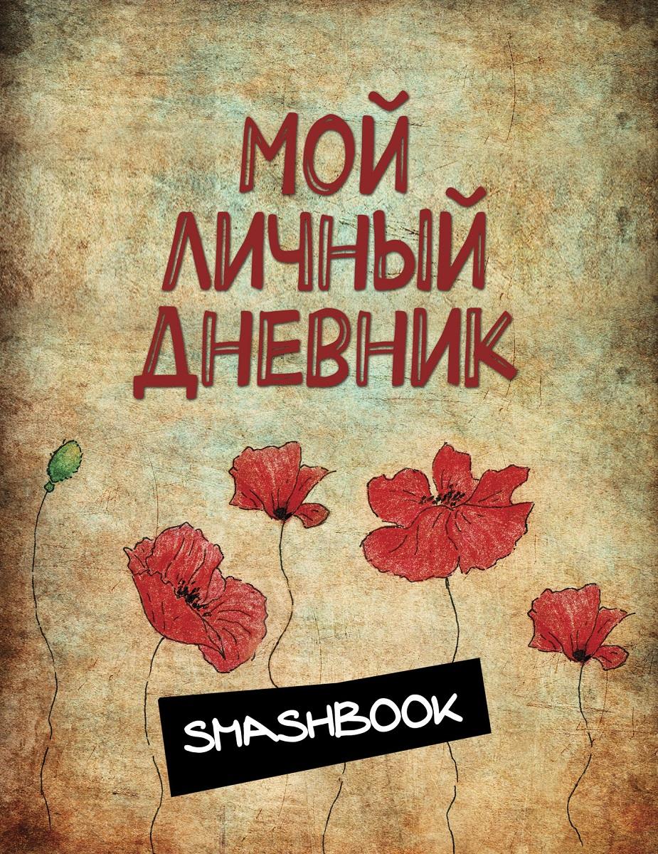 Красивые картинки с надписями дневник, картинки надписями